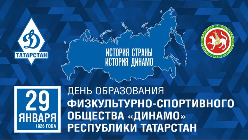 С праздником, динамовцы Татарстана!
