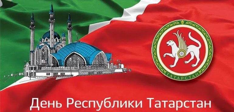 С днем рождения, Татарстан!