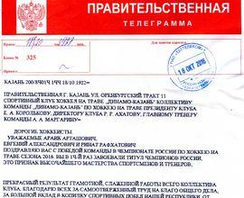 Правительственные телеграммы